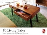 天然木ラバーウッド製・北欧風リビングテーブル(幅80cm)