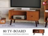 天然木ラバーウッド製・幅80cm北欧風テレビボード(完成品)