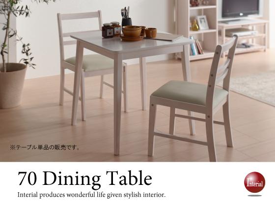 幅70cm・天然木ラバーウッド製カフェテーブル(正方形)