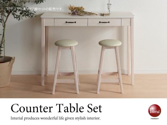 幅120cm・天然木製カウンターテーブル&スツール2脚セット