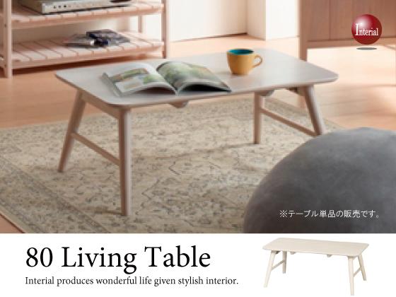 幅80cm・天然木ラバーウッド製リビングテーブル(折りたたみ式)