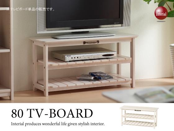 天然木ラバーウッド製・カントリー調テレビボード(幅80cm)