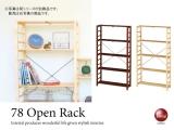 天然木パイン材・オープンラック(薄型5段)