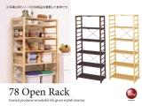 天然木パイン材・オープンラック(6段)