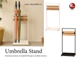 天然木&スチール製・アンブレラスタンド(傘立て)