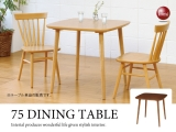 天然木タモ&ラバーウッド製・幅75cmダイニングテーブル(正方形)