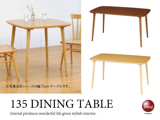 幅135cm・天然木タモ製ダイニングテーブル(完成品)