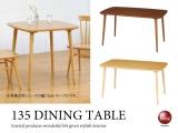 天然木タモ&ラバーウッド製・幅135cmダイニングテーブル