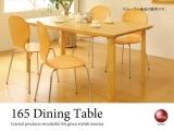 天然木ラバーウッド製・幅165cmダイニングテーブル