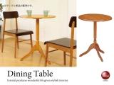 直径60cm・天然木ラバーウッド製カフェテーブル(円形)