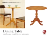 直径90cm・天然木ラバーウッド製カフェテーブル(円形)