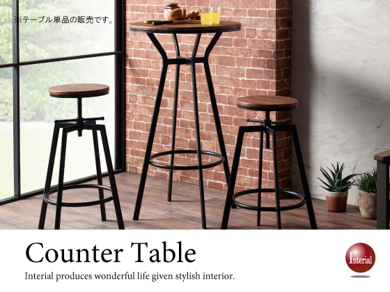 直径60cmカウンターテーブル(円形)