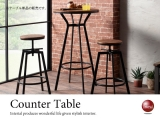 直径60Cm・木目調円形カフェテーブル