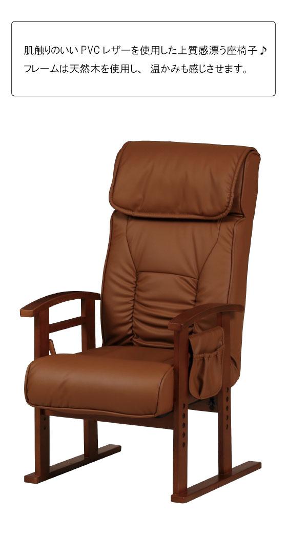 天然木&PVCレザー製・リクライニング機能付き高座椅子