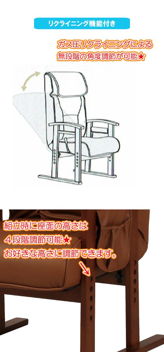 天然木&PVCレザー製・リクライニング機能付き高座椅子【完売しました】