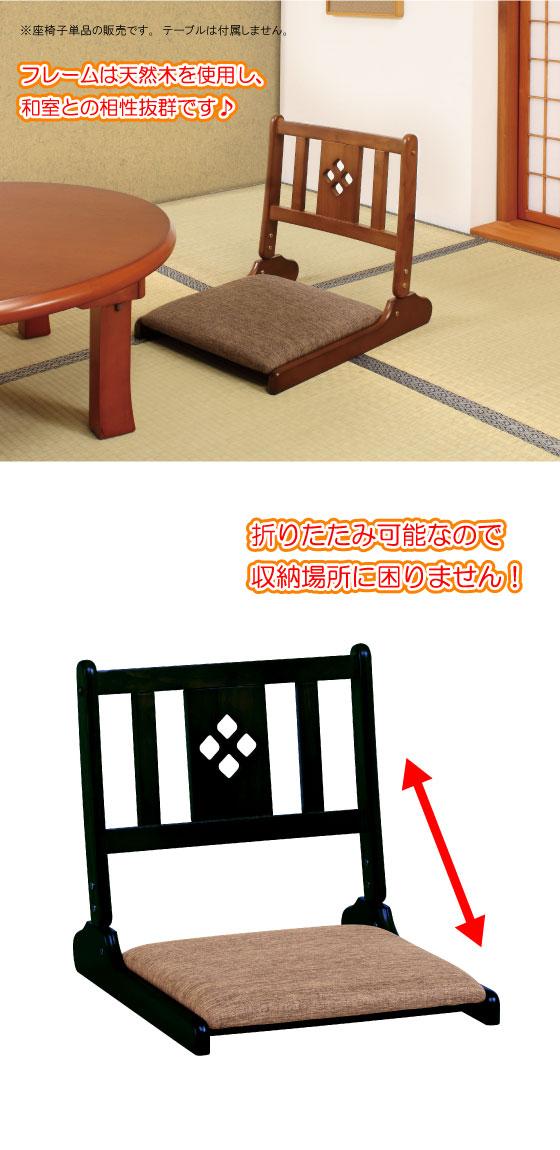 折りたためる!天然木製座椅子