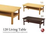 シンプルデザイン・棚付き幅120cmリビングテーブル