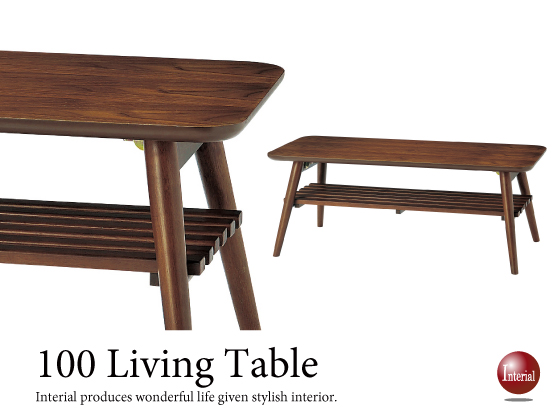 幅100cm・天然木ウォールナット製・ローテーブル(棚板付き・折りたたみ式)