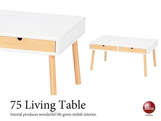 幅75cm・天然木製・ローテーブル(引出し付き・完成品)