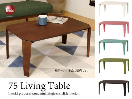 幅75cm・天然木タモ製・ローテーブル(折りたたみ式・カラー6色)