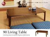 天然木タモ&ラバーウッド製・幅90cmリビングテーブル(完成品)