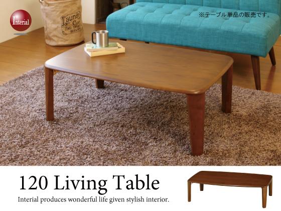 幅120cm・天然木タモ製・ローテーブル(折りたたみ式・完成品)