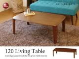 天然木タモ&ラバーウッド製・幅120cmリビングテーブル(完成品)
