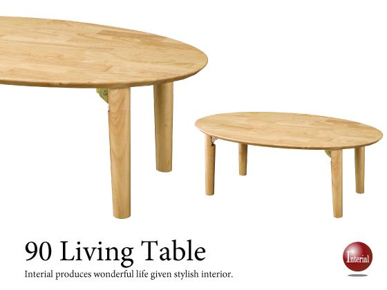幅90cm・天然木製・ローテーブル(楕円形・折りたたみ式・完成品)