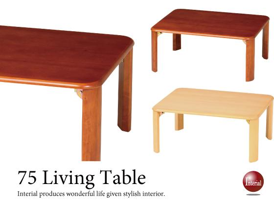 幅75cm・天然木製・ローテーブル(折りたたみ式・完成品)