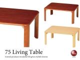 シンプルデザイン・天然木製座卓テーブル(幅75cm)