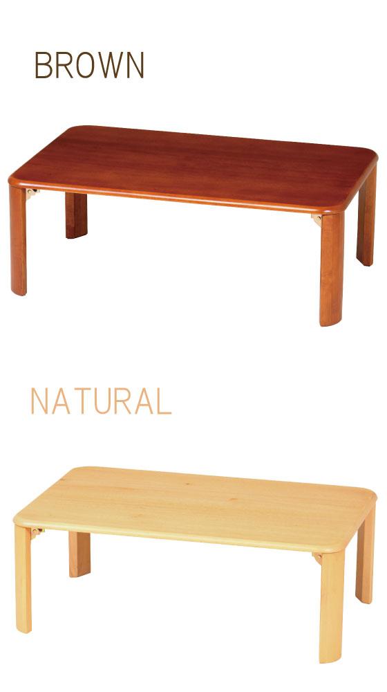 幅90cm・天然木製・ローテーブル(折りたたみ式・完成品)