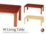シンプルデザイン・天然木座卓テーブル(幅90cm)