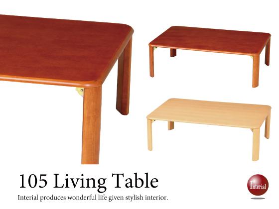 幅105cm・天然木製・ローテーブル(折りたたみ式・完成品)