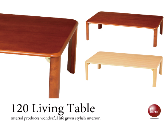 幅120cm・天然木製・ローテーブル(折りたたみ式・完成品)