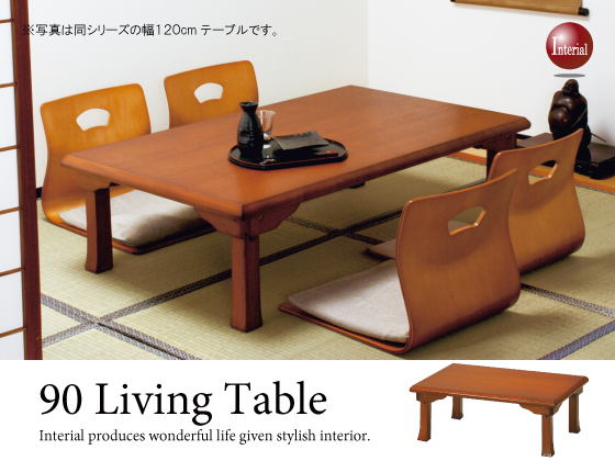 幅90cm×奥行60cm・天然木オーク製・ローテーブル(折りたたみ式・完成品)
