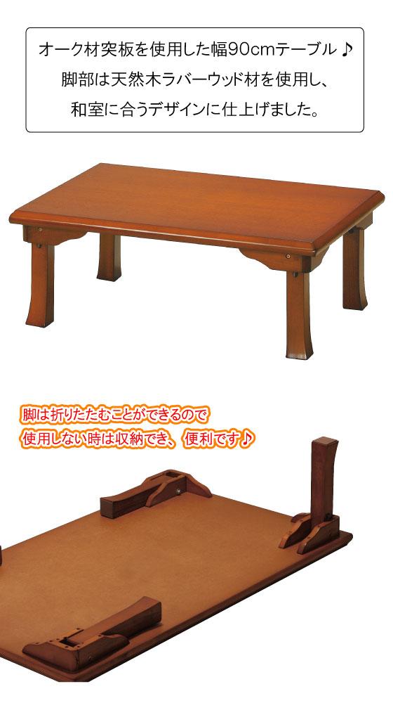 天然木オーク&ラバーウッド製・和風座卓(90cm×60cm)