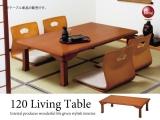 天然木オーク&ラバーうッド製・和風座卓(120cm×75cm)