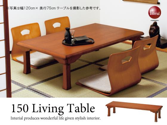 天然木オーク&ラバーウッド製・和風座卓(150cm×45cm)