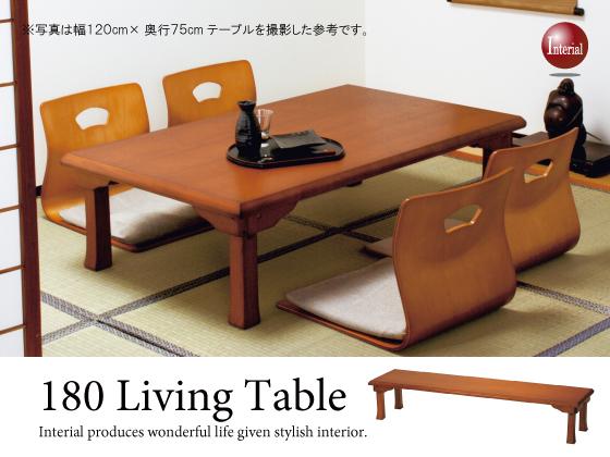 天然木オーク&ラバーウッド製・和風座卓(180cm×45cm)