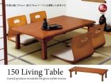 天然木オーク&ラバーウッド製・和風座卓(150cm×60cm)