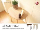 天然木タモ&ラバーウッド製・幅60cmサイドテーブル