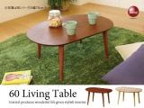 天然木タモ&ラバーウッド製・幅60cmリビングテーブル