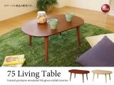 天然木タモ&ラバーウッド製・幅75cmリビングテーブル