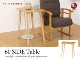 天然木タモ&ラバーウッド製・ハイテーブル(幅60cm×高さ64cm)