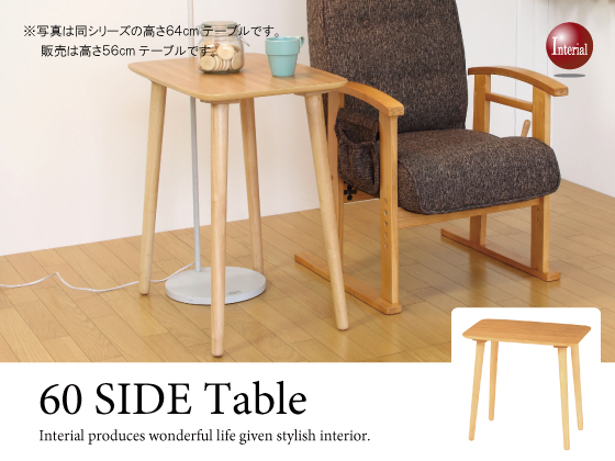 天然木タモ&ラバーウッド製・サイドテーブル(幅60cm×高さ56cm)