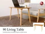 天然木タモ&ラバーウッド製・カフェテーブル(幅90㎝×高さ56cm)