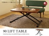 天然木タモ&スチール製・幅90cm昇降式リビングテーブル