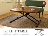 幅120cm・天然木タモ製・昇降式ダイニングテーブル