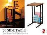 天然木ウォールナット&スチール製・スタイリッシュサイドテーブル