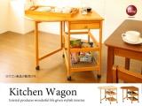 天然木製・幅85cmテーブル付きキッチンワゴン